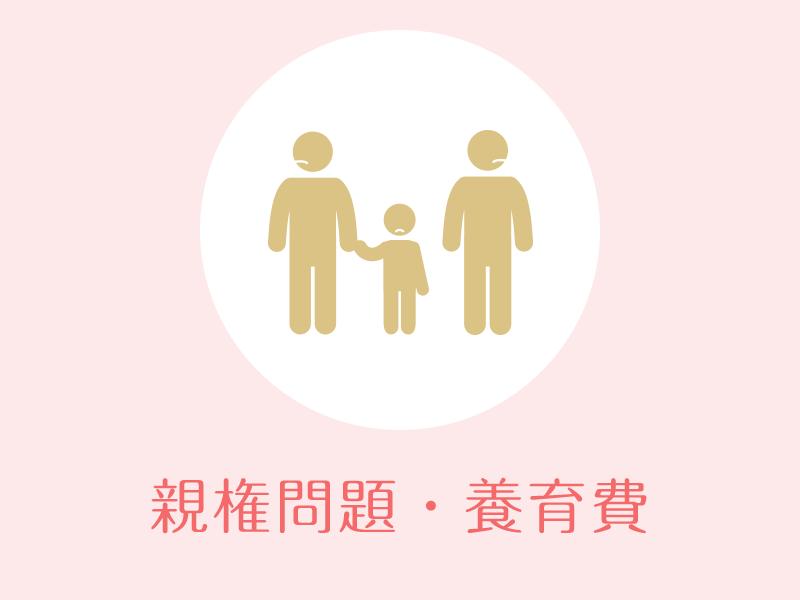 親権問題・養育費