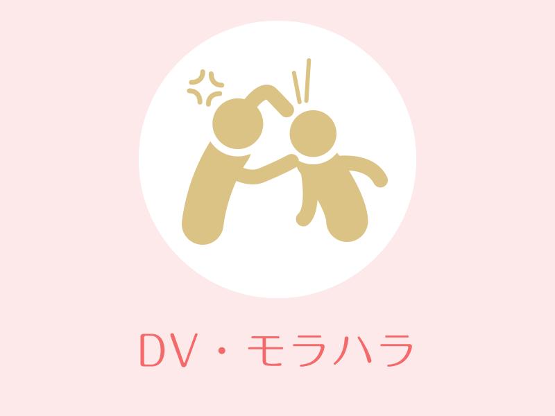 DV・モラハラ